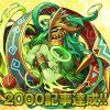 【記念ガチャ追記】2000記事突破!皆様いつも有難うございます!