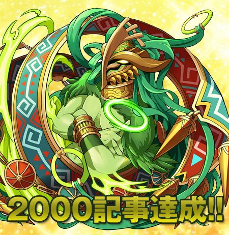 2000記事突破!