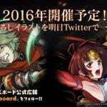 甲鉄城のカバネリ コラボイベントが2016年開催予定!次のコラボはカバネリなのか!?