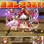 弐蓮装姫アスカが強い!やっぱり速攻で反撃付与は偉大!タイプ・属性パもいけるぜ!
