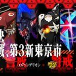 決戦、第3新東京市【神】に挑戦!怒涛の四連戦!自爆っぽいスキルがウザいぞ!