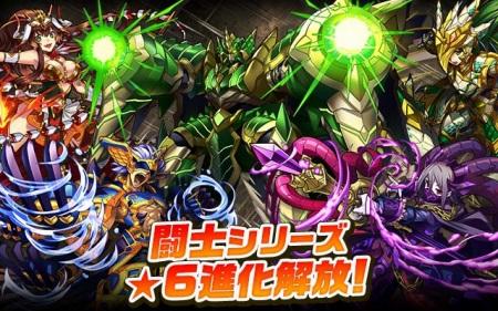 闘士シリーズ進化解放