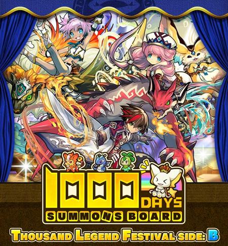 1000日記念ガチャサイドB