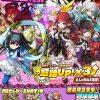 サモンズガールズコレクション開催!装姫5体を含めた☆6女の子が超絶UP!×3だぜ!