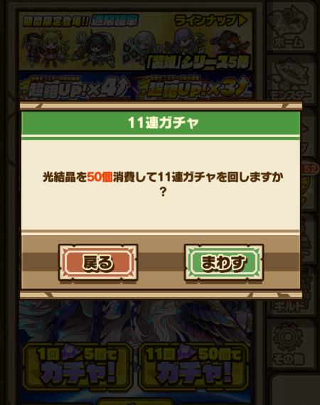 11連ガチャ