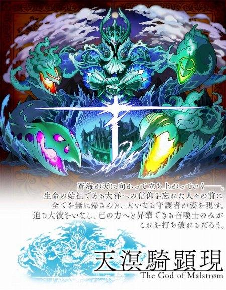 海幻城【神】溟海の守護騎士
