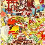 謹賀新姫フラマ&開運乙女ハツミが登場!オートマタ5体、獣王5体、今年登場の11シリーズが超絶UP×3!!