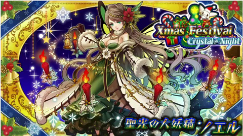 クリスマス・ノエル