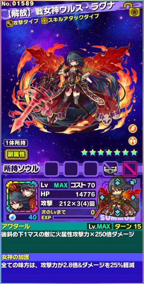 【開放】戦女神ウルス・ラグナ