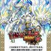 白輪竜顕現!プロヴェ竜穴【神】天輪の白竜を攻撃タイプパーティで攻略!コズモスをGET!
