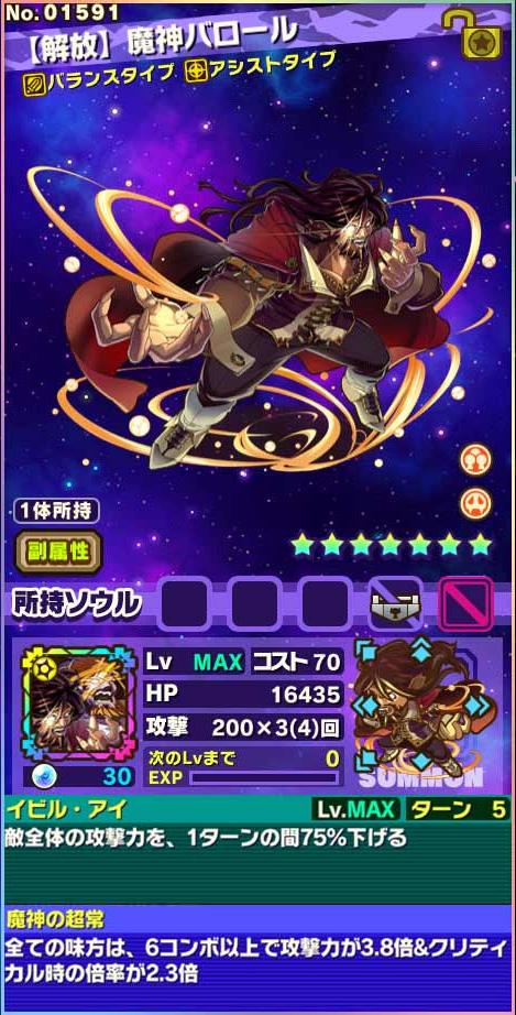【解放】魔神バロール