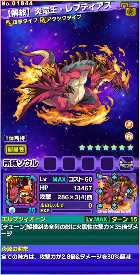 【解放】炎竜王・レプティアス