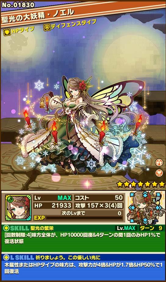 聖光の大妖精・ノエル