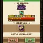 竜護島【冥】闇院の巨獣をトラップパーティで攻略!イルタンブルをGET