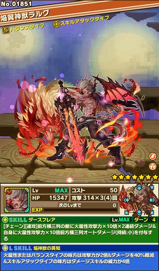 サモンズボード 焔翼神獣ラルグ