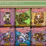 バリスタ・ベルセデリオ・ロンドハーケンを含む☆6闇属性とカウンタータイプ49体が超絶UP!×3