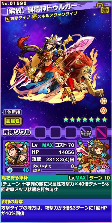 緋闘神ドゥルガー 解放
