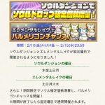 ソウルダンジョンとエレメンタルレイクが固定曜日で開催されるように!