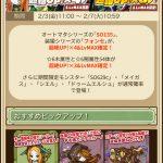 アレスタ&フォンセが超絶UP!×4、さらに☆6木・闇属性54体が超絶UP!×3
