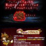赤翼焔獣顕現!ゼヴァースの性能が公開されたぜ!アタックタイプの完成形か!?