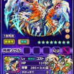 【覚醒】聖天の雷星カンナカムイの評価