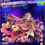 運命を織る姫神ウルドの評価