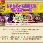 スキル、リーダースキルに「ダメージ軽減」効果を持つ☆6モンスター54体が超絶UP!×3