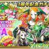3周年アニバーサリーガチャ SIDE:Aが登場!まずは挨拶代わりに11連でフェス限2体!?