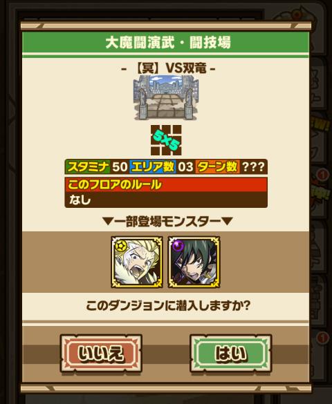 大魔闘演武・闘技場