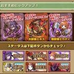 クロユリ、カティ、ネス、☆6攻撃タイプのモンスター44体が超絶UP!×3!
