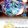 天麗騎顕現!轟雷空域【神】荒ぶる雷の化身をアミタンネカムイ&アルミナLで攻略!エレクテラGET!