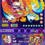 白面金毛炎狐・キュウビの評価