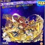 妖精女王・エルザ【覚醒解放】天一神の鎧・エルザの評価