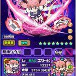 KLL-00723-GTパワード夏美の評価