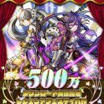 500万ダウンロード突破記念レジェンドフェスが登場ッ!クロユリ、ミレシアも超絶アップ×5!