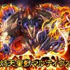天星獣シリーズ初登場!マルティウスと詩人の紡ぎし伝承以降に登場した☆6HP・ディフェンスタイプが超絶UP!×4