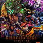 カレヴァラ・サガ シリーズが超絶UP!×5で登場!プラス1キャンペーンもあり!