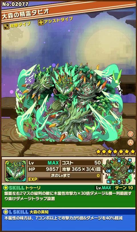 大森の精霊タピオ