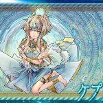 【アンケート】暁天の蒼空神・ケプリが期間限定でサモンクリスタル交換所に登場!貴方は交換しますか?
