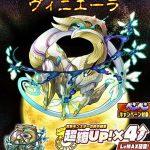 天星獣シリーズから新たにヴィニエーラが登場!詩人の紡ぎし伝承以降の星6木・光属性、スキアタが 超絶UP!×4