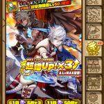 封竜士シリーズのラルグ、シュスト、☆6火属性と☆6アシストタイプが超絶UP!×3