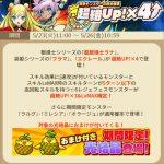 嵐獣操士ラナ、 装姫シリーズのフラマ、エクレールが 超絶UP!×4
