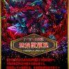 恐焔獣顕現!響焔の泉【神】不吉な轟音にてアルグレオスGETのチャンス!