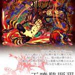 エルプシオン顕現!爆噴火山【神】灼熱の怒り人をマーリンLのバランスタイプで攻略!