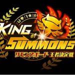 サモンズボード王者決定戦の動画を見てきました!