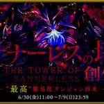 激闘再び!サナーレスの塔 創生が再来!6月30日11時からスタート!