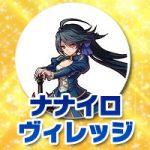 【ギルド紹介】ナナイロヴィレッジ 〜ナナイロの召喚士 序章 竹槍伝説〜