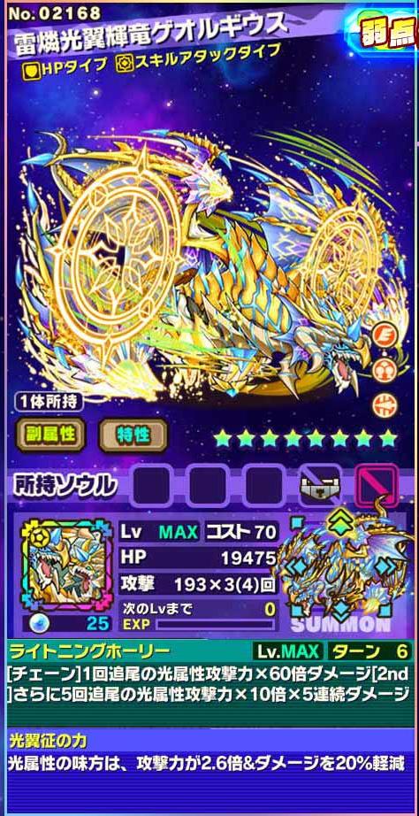 雷燐光翼輝竜ゲオルギウス