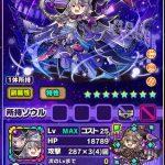 暗黒の魔術師オルキスの評価:大きな敵には最大510倍の超威力ダメージスキル!