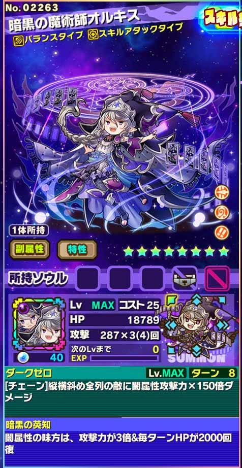 暗黒の魔術師オルキス